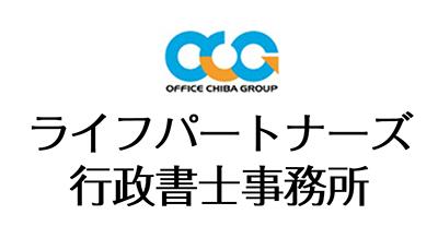 仙台の終活支援・相続手続きはライフパートナーズ行政書士事務所にお任せ下さい