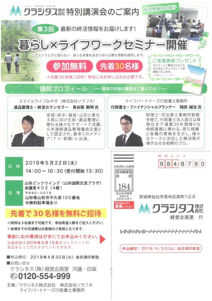 5月22日(水)山形市で相続セミナー開催します